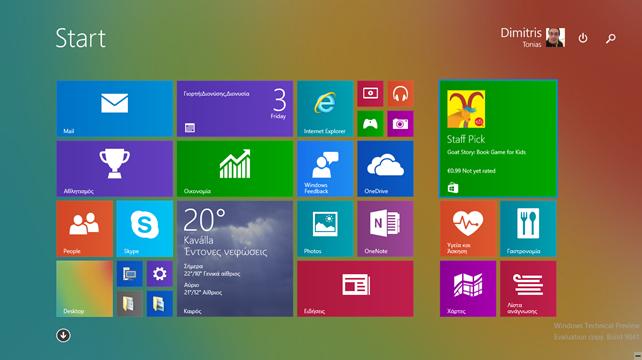 Windows 10, επιλέξτε μεταξύ Start menu και οθόνης Έναρξης