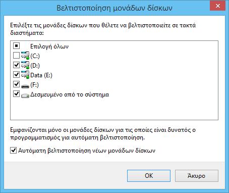 Απενεργοποίηση ανασυγκρότησης για SSD στα Windows 7, 8 και 8.1