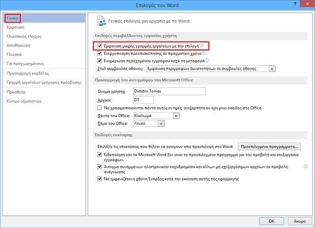 Office 2013, (απ)ενεργοποίηση της μικρής γραμμής εργαλείων