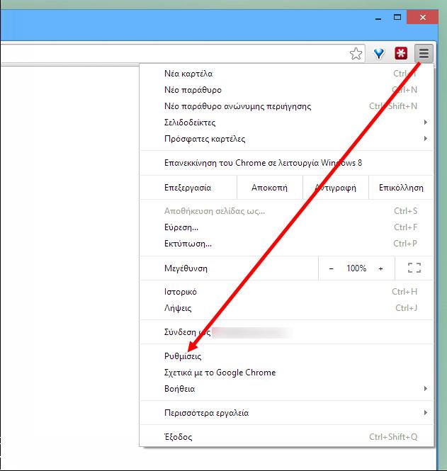 Αλλαγή αρχικής σελίδας στον Chrome