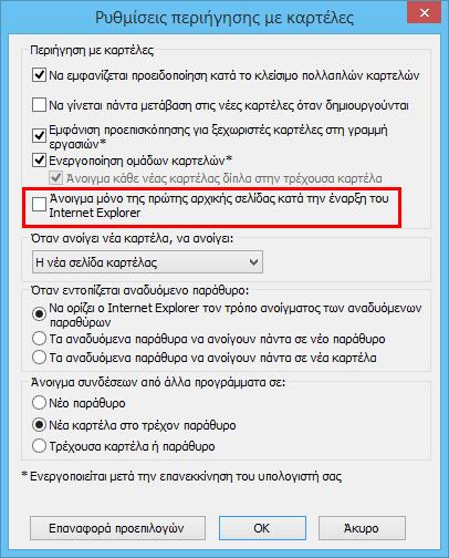 Αλλαγή αρχικής σελίδας στον Internet Explorer