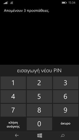 Αλλαγή PIN της κάρτας SIM στα Windows Phone 8.1