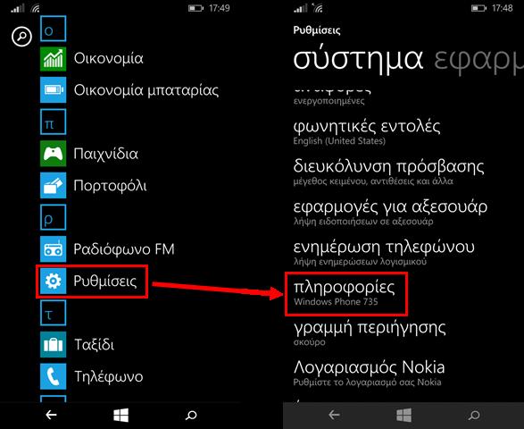 Βρείτε ποια έκδοση των Windows Phone 8 έχει το τηλέφωνό σας