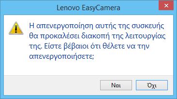 Απενεργοποίηση της ενσωματωμένης κάμερας του laptop στα Windows
