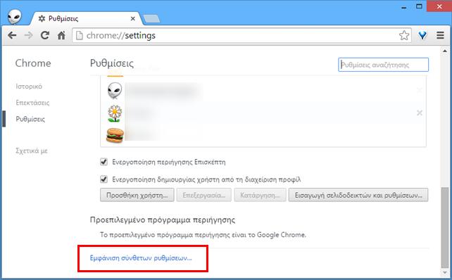 Αυτόματη διαγραφή cookies με το κλείσιμο του Chrome