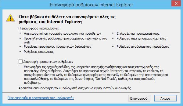 Reset Internet Explorer, επαναφορά στις αρχικές ρυθμίσεις