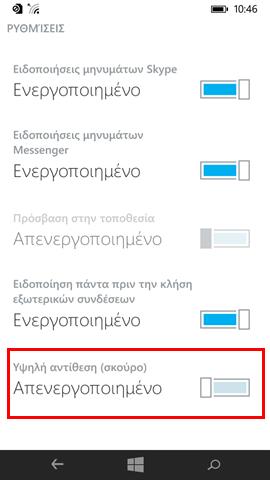 Μαύρο φόντο στο Skype για Windows Phone 8.1