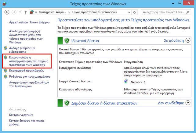 Windows Firewall, ενεργοποίηση και απενεργοποίηση