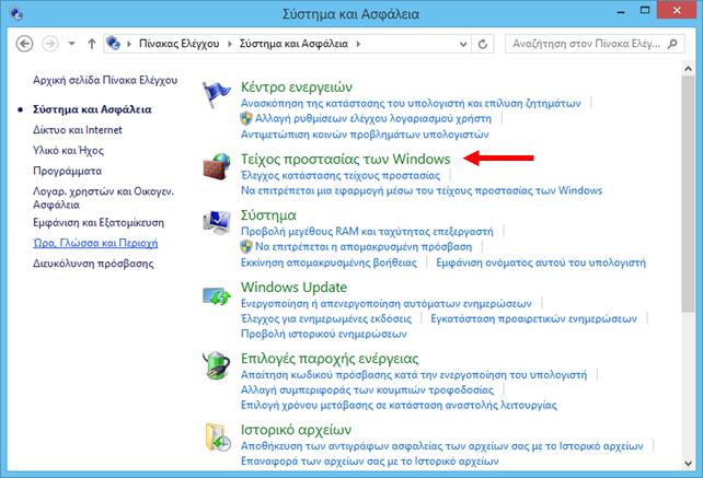 Windows Firewall, αποθήκευση και επαναφορά ρυθμίσεων