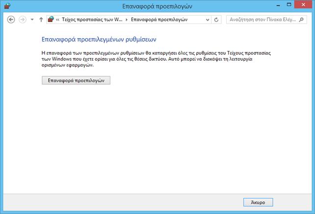 Windows Firewall, επαναφορά αρχικών ρυθμίσεων