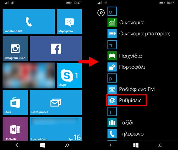 Βρείτε τις ρυθμίσεις στα Windows Phone 8.1