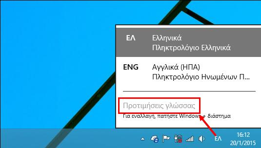 Αλλαγή τοπικών ρυθμίσεων συστήματος στα Windows