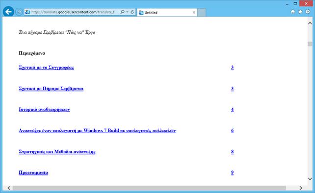 Online μετάφραση κειμένου από αρχεία PDF