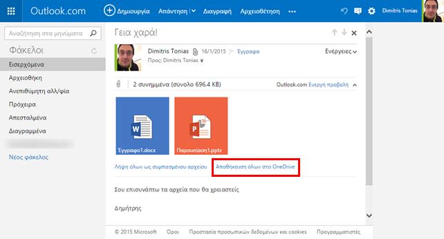 Αποθήκευση αρχείων από το Outlook.com στο OneDrive με ένα κλικ
