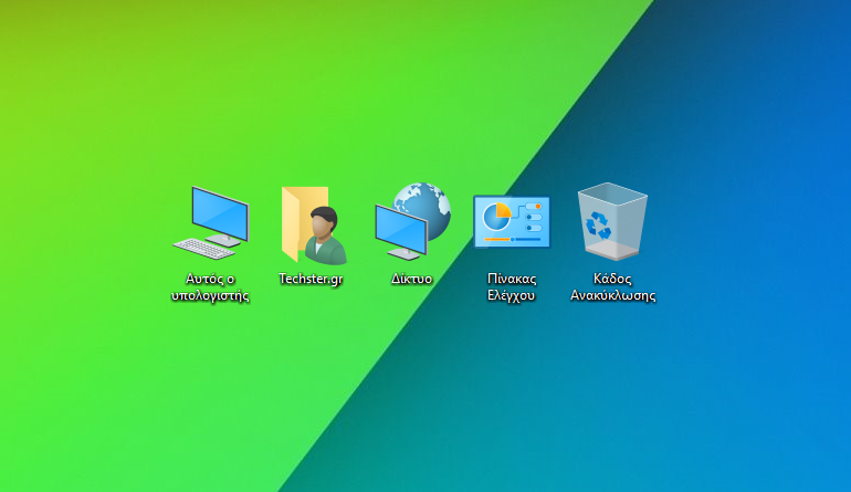 Εμφάνιση εικονιδίων στην επιφάνεια εργασίας των Windows 10