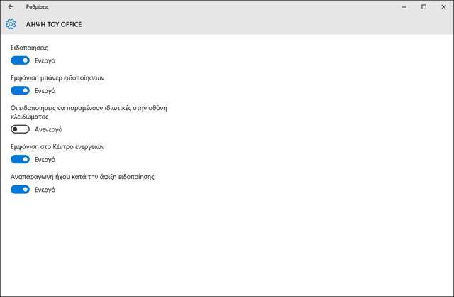 Απενεργοποίηση ειδοποίησης για Λήψη του Office (Get Office) στα Windows 10