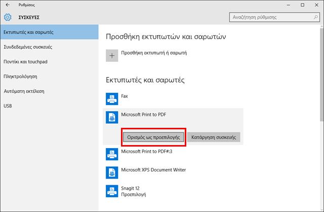 Αυτόματη αλλαγή προεπιλεγμένου εκτυπωτή στα Windows 10