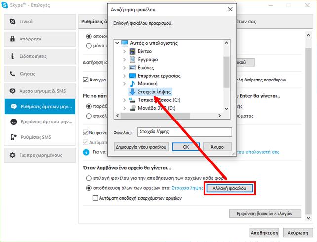 Skype, αλλαγή του φακέλου λήψεων αρχείων