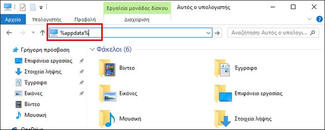 Skype, πού βρίσκονται τα αρχεία που σας στέλνουν;