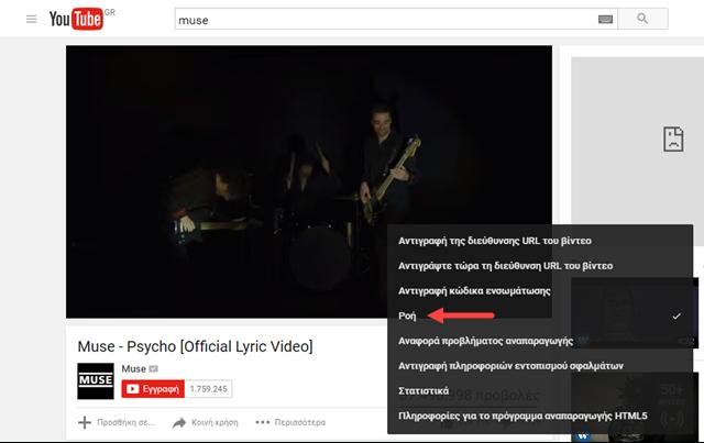 YouTube videos σε λούπα, ξανά και ξανά