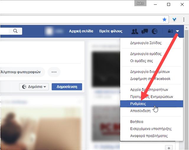 Απενεργοποίηση έναρξης αναπαραγωγής video στο Facebook