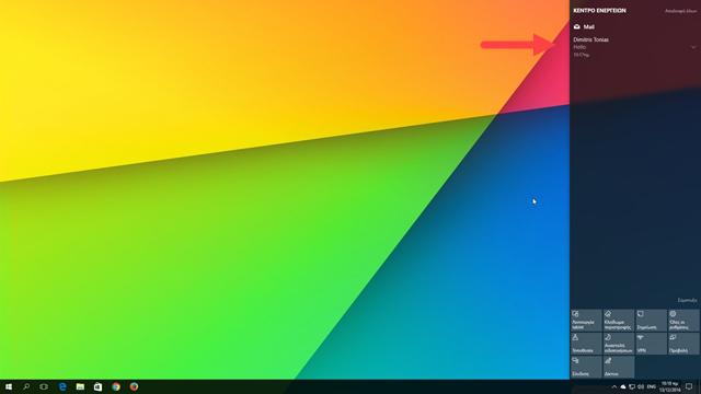 Αλλαγή χρόνου εμφάνισης ειδοποιήσεων στα Windows 10