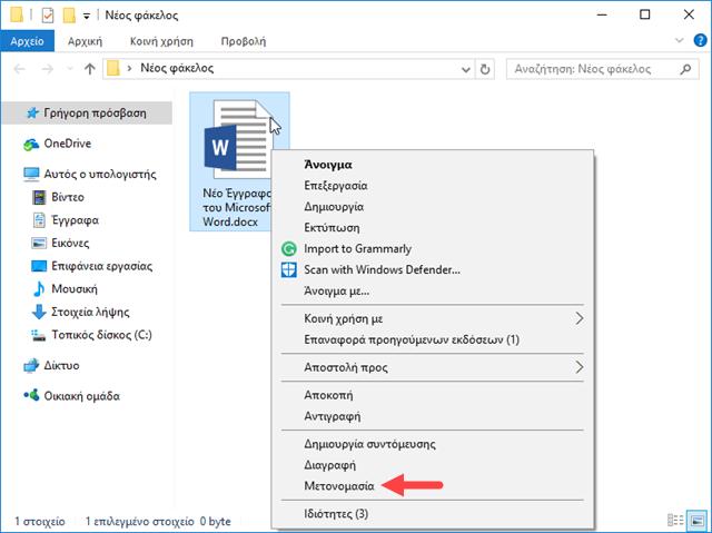 Γρήγορη μετονομασία αρχείων και φακέλων στα Windows