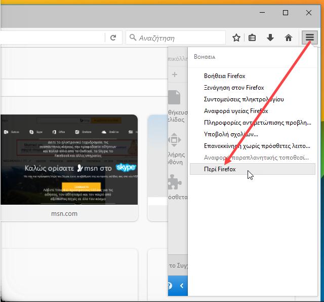 Ελέγξτε αν έχετε την 32-bit ή 64-bit έκδοση του Firefox