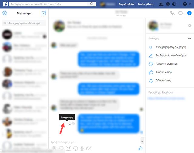 Διαγραφή μηνύματος στο Facebook Messenger