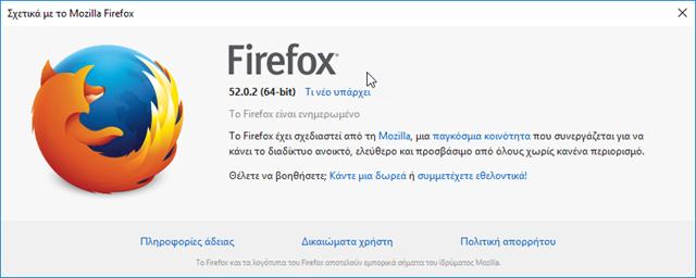 Αναβάθμιση του Mozilla Firefox στην 64-bit έκδοση