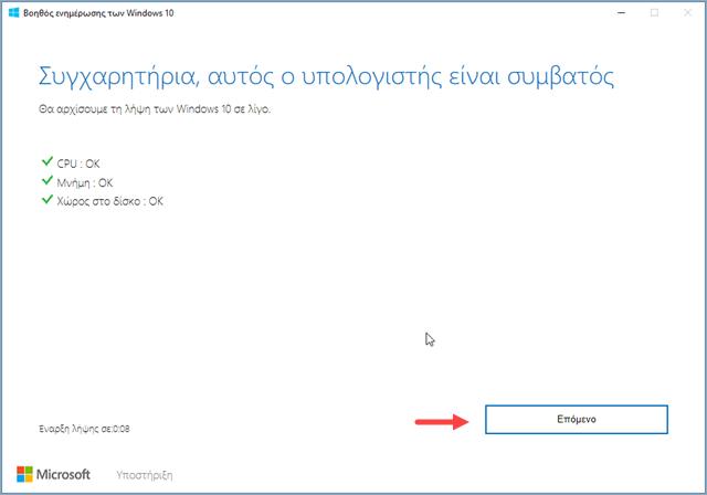Αναβάθμιση στα Windows 10 Creators Update με τον Βοηθό Ενημέρωσης