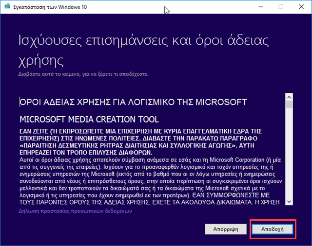 Κατεβάστε δωρεάν το ISO εγκατάστασης των Windows 10 Creators Update