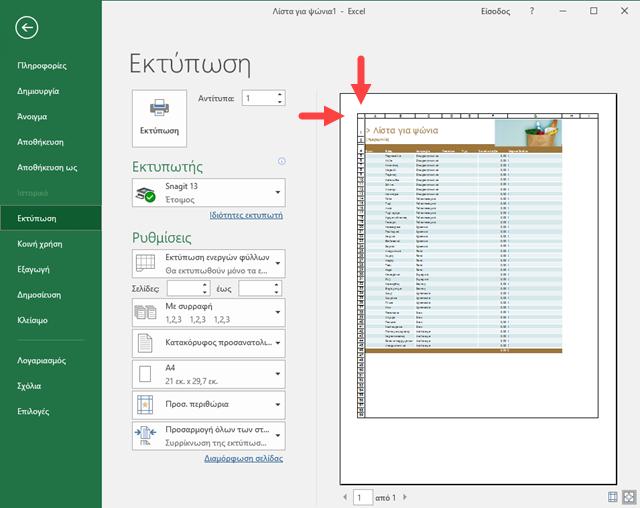 Εκτύπωση επικεφαλίδων γραμμών και στηλών στο Excel