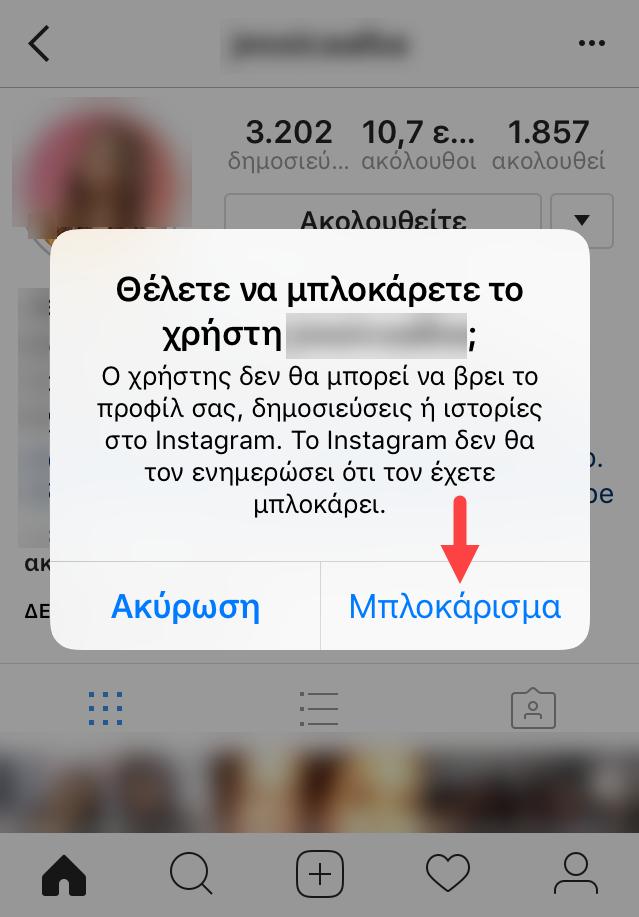 Πώς να μπλοκάρετε ένα άτομο στο Instagram