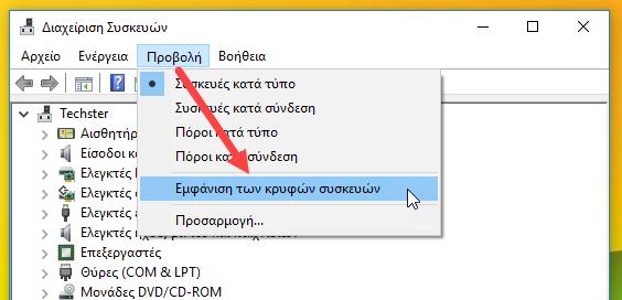 Εμφάνιση κρυφών συσκευών στα Windows