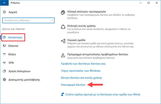 Επαναφορά δικτύου στις αρχικές ρυθμίσεις στα Windows 10