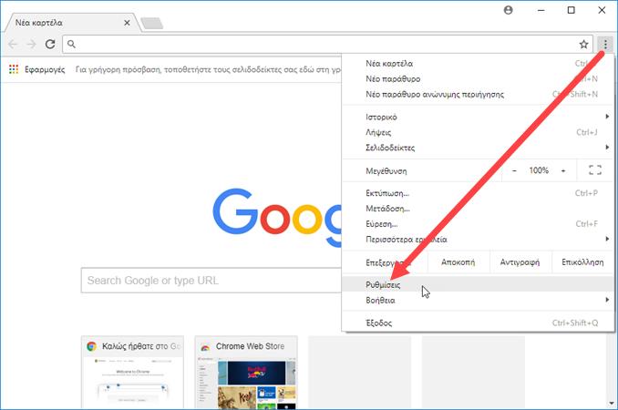 Απενεργοποίηση επιτάχυνσης υλικού στον Chrome