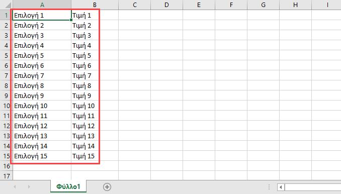 Excel, διαγραφή κενών γραμμών και στηλών μαζικά