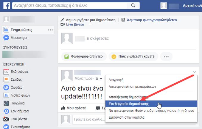 Επεξεργασία δημοσιεύσεων και σχολίων στο Facebook