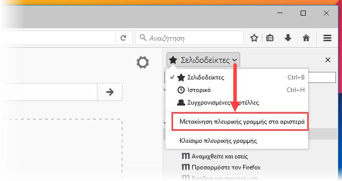 Firefox, μετακίνηση της πλευρικής στήλης στα δεξιά