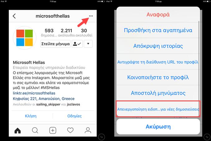 Πώς να λαμβάνετε ειδοποιήσεις όταν κάποιος δημοσιεύει στο Instagram