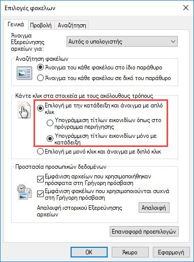 Άνοιγμα αρχείων και φακέλων με μονό κλικ στα Windows 10