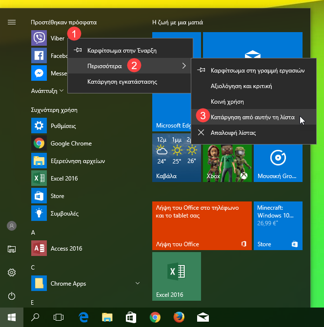 Εμφάνιση εφαρμογών που προστέθηκαν πρόσφατα στην Έναρξη των Windows 10