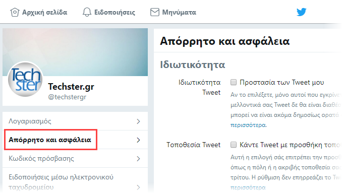 Twitter, πώς να λαμβάνετε προσωπικά μηνύματα από οποιονδήποτε