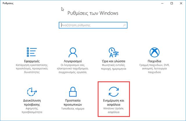 Επιστροφή σε προηγούμενη έκδοση των Windows 10