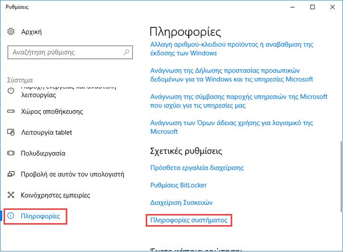 Πώς να σταματήσετε την αυτόματη εγκατάσταση drivers στα Windows 10