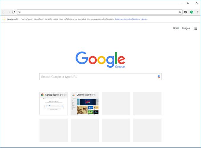 Δεν εμφανίζονται οι καρτέλες στον Chrome