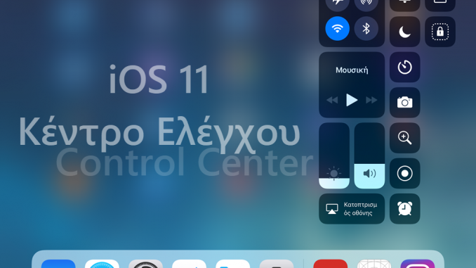 Πώς να ρυθμίσετε το Κέντρο Ελέγχου σε iPhone και iPad