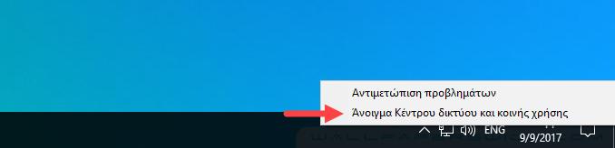 Προτεραιότητα σύνδεσης σε δίκτυο στα Windows 10