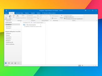 Διαχείριση της λίστας autocomplete στο Outlook